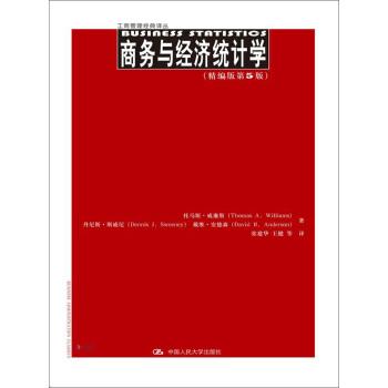 商务与经济统计学(精编版第5版)(工商管理经典译丛) pdf epub mobi 下载