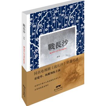 战长沙(全新修订版) 下载 mobi epub pdf txt