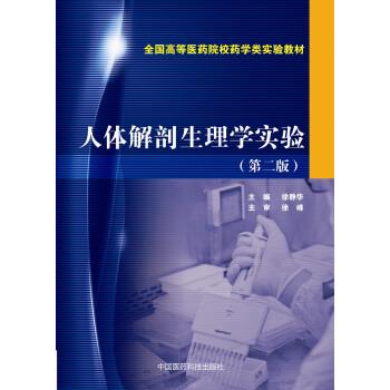 人体解剖生理学实验(第二版)/全国高等医药院校药学类实验教材 pdf epub mobi 下载