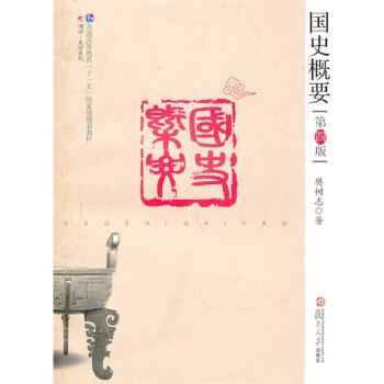 复旦博学·史学系列:国史概要(第四版) pdf epub mobi 下载