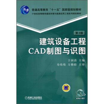 建筑设备工程CAD制图与识图(第3版) pdf epub mobi 下载
