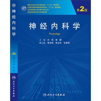 神经内科学(第2版,研究生) pdf epub mobi 下载