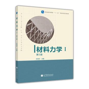 材料力学(Ⅰ 第5版)/普通高等教育十一五国家级规划教材 pdf epub mobi 下载