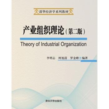 清华经济学系列教材:产业组织理论(第2版) pdf epub mobi 下载