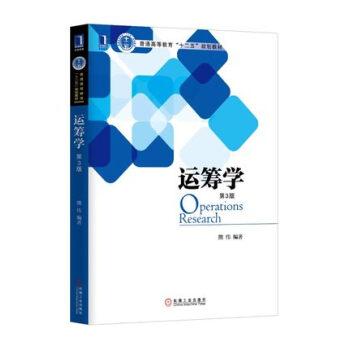 运筹学(第3版) pdf epub mobi 下载