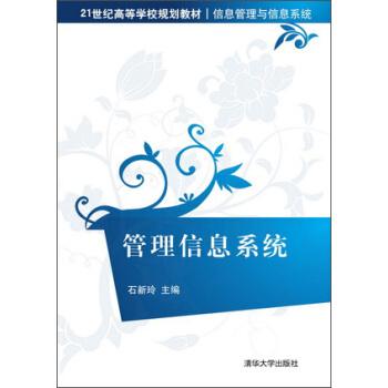 管理信息系统/21世纪高等学校规划教材·信息管理与信息系统 pdf epub mobi 下载