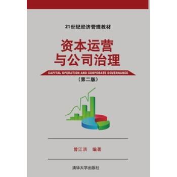 资本运营与公司治理(第2版)/21世纪经济管理教材 [Capital Operation and Corporate Governance] pdf epub mobi 下载