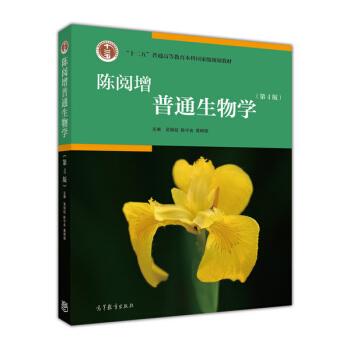 陈阅增普通生物学(第4版) pdf epub mobi 下载