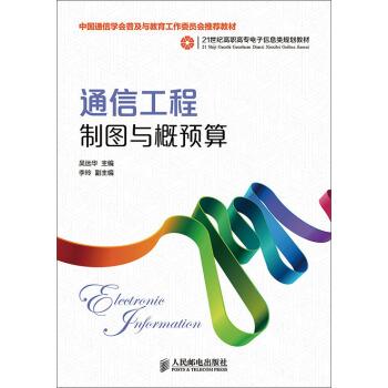 通信工程制图与概预算(中国通信学会普及与教育工作委员会推荐教材) pdf epub mobi 下载