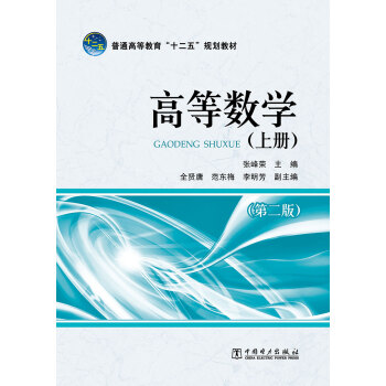 """普通高等教育""""十二五""""规划教材:高等数学(上册)(第二版) pdf epub mobi 下载"""