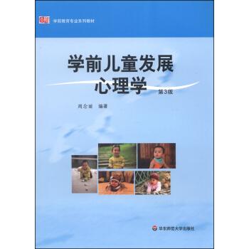 学前教育专业系列教材:学前儿童发展心理学(第3版) pdf epub mobi 下载