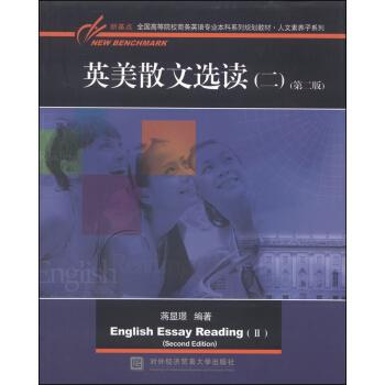 英美散文选读(二)(第二版)/新基点全国高等院校英语专业本科系列规划教材·人文素养子系列 [English Essay Reading(2)(Second Edition)] pdf epub mobi 下载