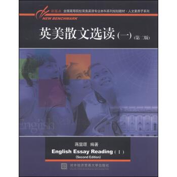 英美散文选读(一)(第二版)/新基点全国高等院校商务英语专业本科系列规划教材·人文素养子系列 [English Essay Reading(1)(Second Edition)] pdf epub mobi 下载