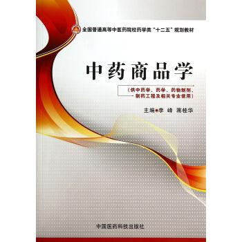 中药商品学 pdf epub mobi 下载