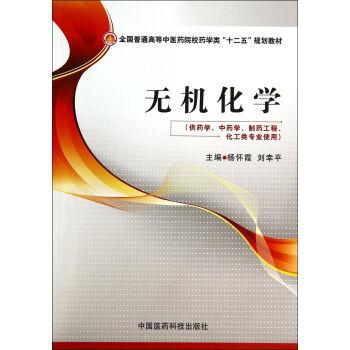 无机化学 pdf epub mobi 下载