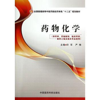 药物化学 pdf epub mobi 下载