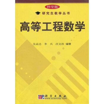 科学版研究生教学丛书:高等工程数学 pdf epub mobi 下载