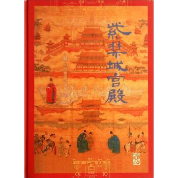 紫禁城宫殿 下载 mobi epub pdf txt
