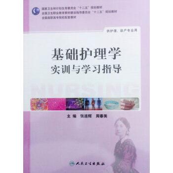 基础护理学实训与学习指导(高职护理配教) pdf epub mobi 下载