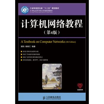 计算机网络教程(第4版) pdf epub mobi 下载