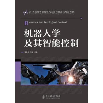 机器人学及其智能控制 pdf epub mobi 下载