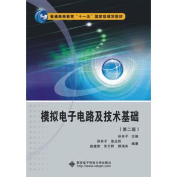 模拟电子电路及技术基础(第二版) pdf epub mobi 下载