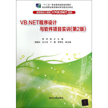 VB.NET程序设计与软件项目实训(第2版) pdf epub mobi 下载