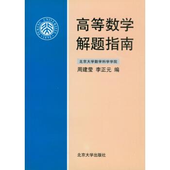 高等数学解题指南 pdf epub mobi 下载