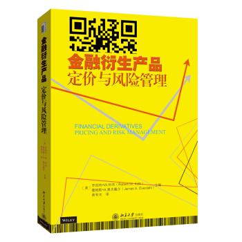 金融衍生产品:定价与风险管理 pdf epub mobi 下载