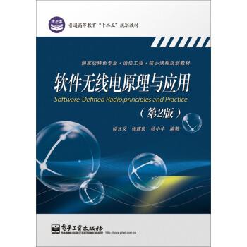 软件无线电原理与应用(第2版) pdf epub mobi 下载