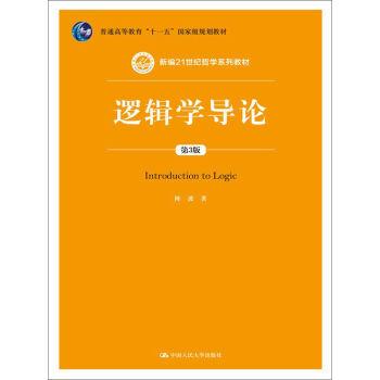 """逻辑学导论(第3版)/新编21世纪哲学系列教材;普通高等教育""""十一五""""国家级规划教材"""