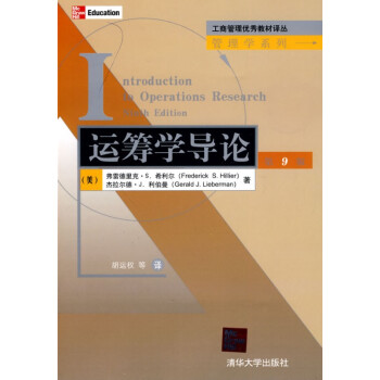 运筹学导论(第9版)中文版 pdf epub mobi 下载