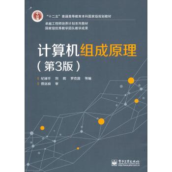 计算机组成原理(第3版) pdf epub mobi 下载