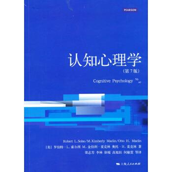 认知心理学(第7版) pdf epub mobi 下载