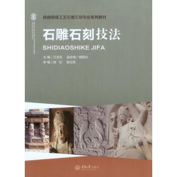 石雕石刻技法 pdf epub mobi 下载