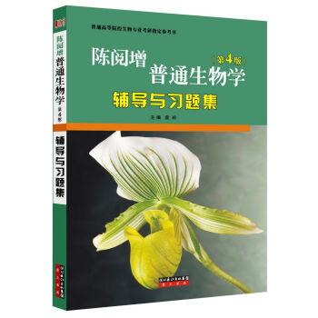 陈阅增普通生物学(第4版)辅导与习题集 pdf epub mobi 下载