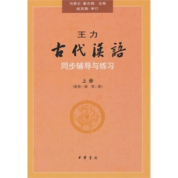 王力《古代汉语》同步(上册配第一册、第二册)辅导与练习