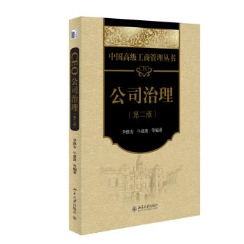 CEO公司治理(第二版) pdf epub mobi 下载