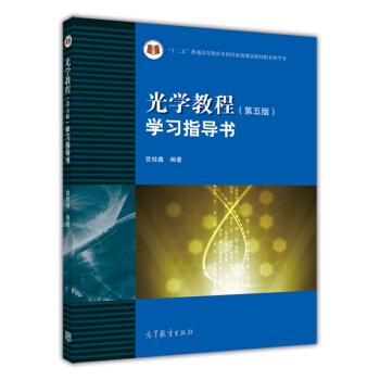 光学教程·学习指导书(第五版) pdf epub mobi 下载