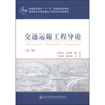 """交通运输工程导论(第3版)/普通高等教育""""十一五""""国家级规划教材·高等学校交通运输与工程类专业规划教材 pdf epub mobi 下载"""