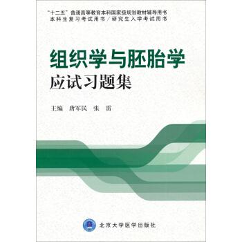 组织学与胚胎学应试习题集(十二五) pdf epub mobi 下载
