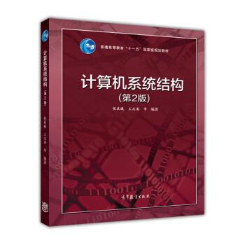 """计算机系统结构(第2版)/普通高等教育""""十一五""""国家级规划教材 pdf epub mobi 下载"""