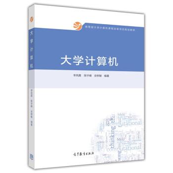 大学计算机/教育部大学计算机课程改革项目规划教材 pdf epub mobi 下载