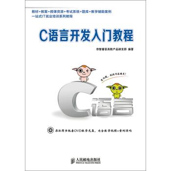 C语言开发入门教程 pdf epub mobi 下载