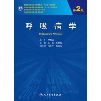 呼吸病学(第2版 研究生) pdf epub mobi 下载