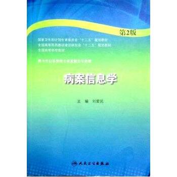 病案信息学(第2版 本科卫生管理) pdf epub mobi 下载