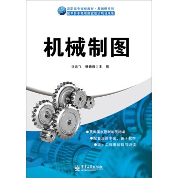 高职高专规划教材 基础课系列:机械制图 pdf epub mobi 下载