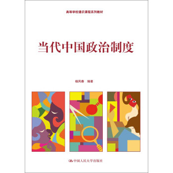 当代中国政治制度(高等学校通识课程系列教材) pdf epub mobi 下载