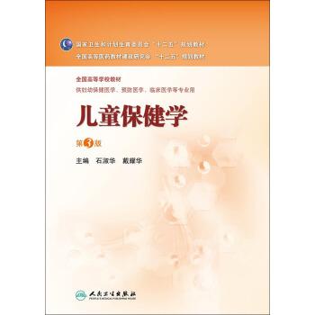 儿童保健学(第3版 本科妇幼保健) pdf epub mobi 下载