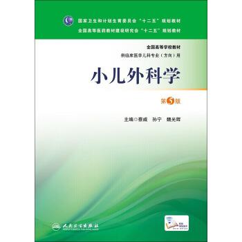 小儿外科学(第5版 本科儿科) pdf epub mobi 下载